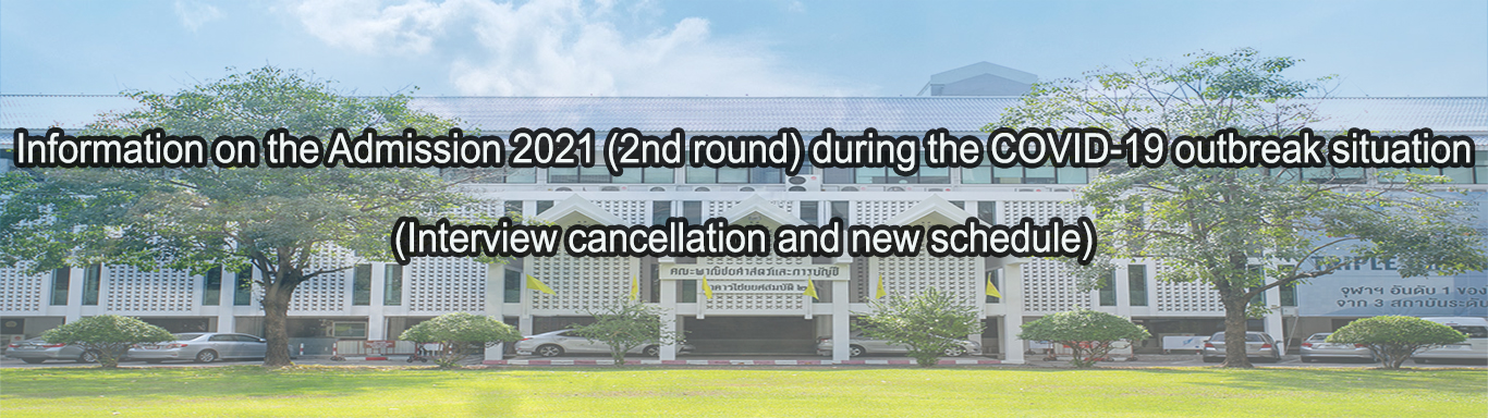 2021_InterviewAnnouncement_COVID-19_Admission2ndround