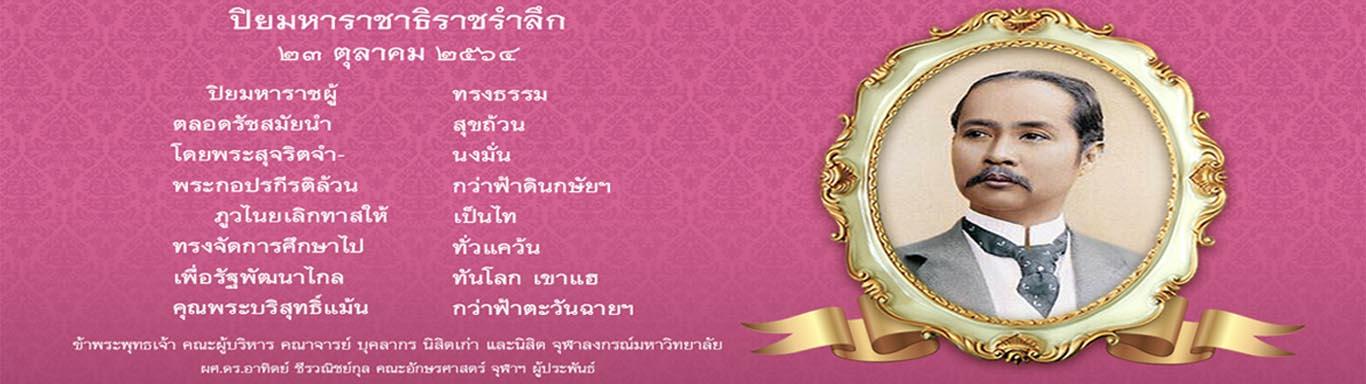 King_Chulalongkorn_Memorial_Day